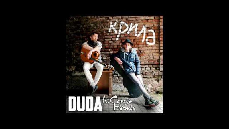 DUDA ft Сергiй Бабкiн Крила official audio