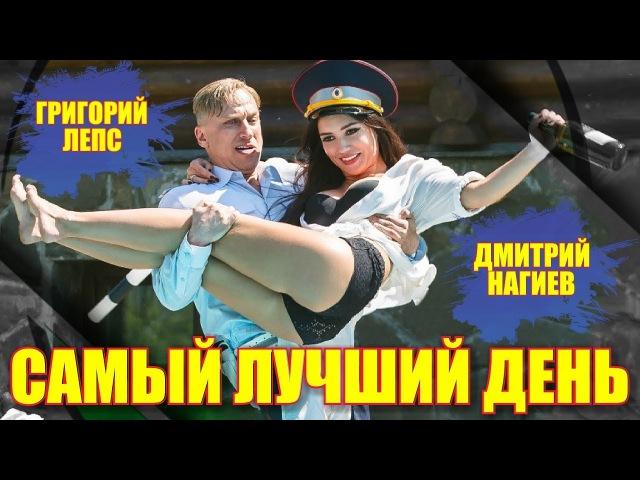 Г ЛЕПС Д НАГИЕВ Самый лучший день Remix