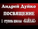Посвящение в 1 ступень школы Кайлас. Андрей Дуйко