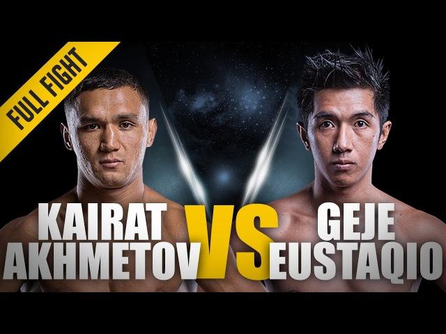 ONE Kairat Akhmetov vs Geje Eustaquio September 2017 FULL FIGHT