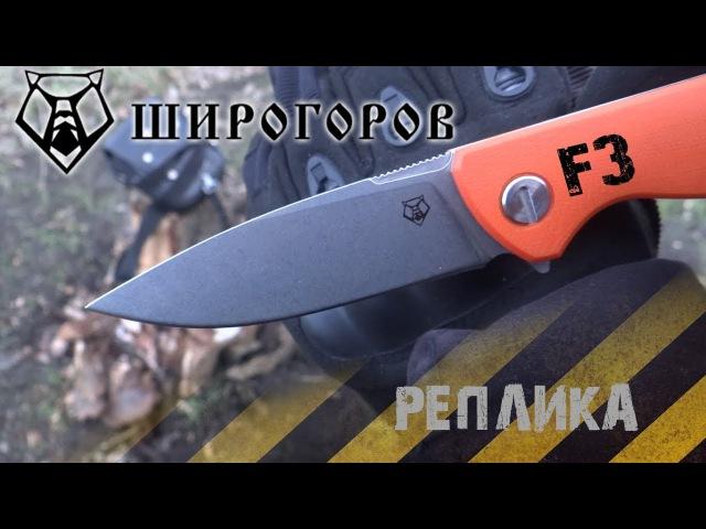 Складной нож флиппер Широгоров Ф3 Реплика shirogorov f3