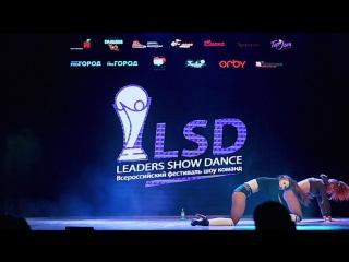 LSD 2017 - Ронина Алена и Хрипунова Алена  LSD Show New Duo (Вологда)