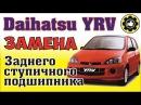 Daihatsu YRV. Как заменить задний ступичный подшипник? *Avtoservis Nikitin*