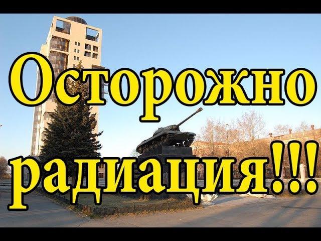 СРОЧНО В Челябинске произошел мощный выброс радиации превышающий норму в 986 раз