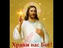 Храни вас Бог mp4