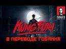 Kung Fury в переводе Гоблина Official Russian translation