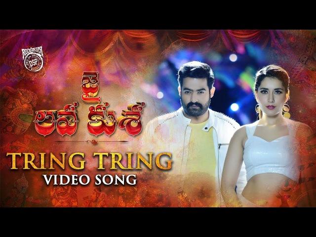 TRING TRING Full Video Song - Jai Lava Kusa Video Songs - Jr NTR, Raashi Khanna   Devi Sri Prasad