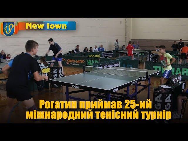 Рогатин приймав 25-ий міжнародний тенісний турнір