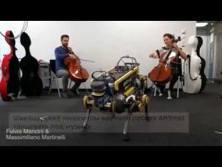 Швейцарские инженеры научили робота танцевать под музыку