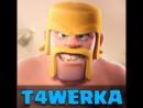 T4WERKA aka Торшерка aka Торелка aka Пещерка