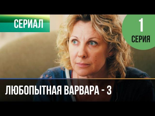 ▶️ Любопытная Варвара 3 сезон 1 серия Детектив Фильмы и сериалы