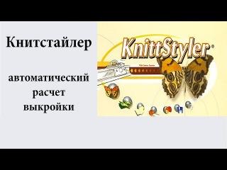 Программа Книтстайлер. Автоматический расчет выкройки
