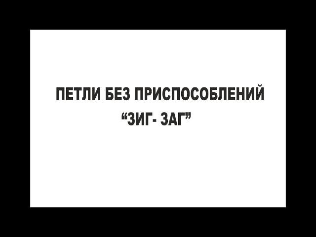 ПЕТЛИ БЕЗ ПРИСПОСОБЛЕНИЙ ЗИГ-ЗАГ/IRINAVARD