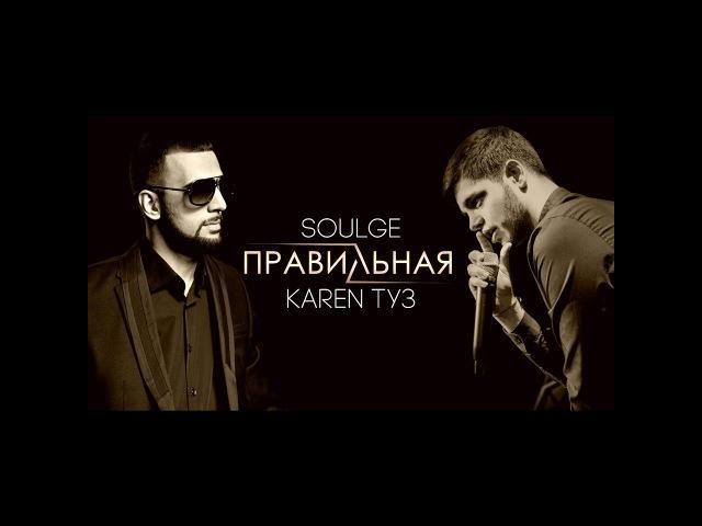 Soulge Karen ТУЗ - Правильная (Live Асаки)