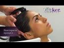 Бразильское кератиновое выпрямление волос Vitaker Sense (Enzo) Инструкция Обучение Курсы