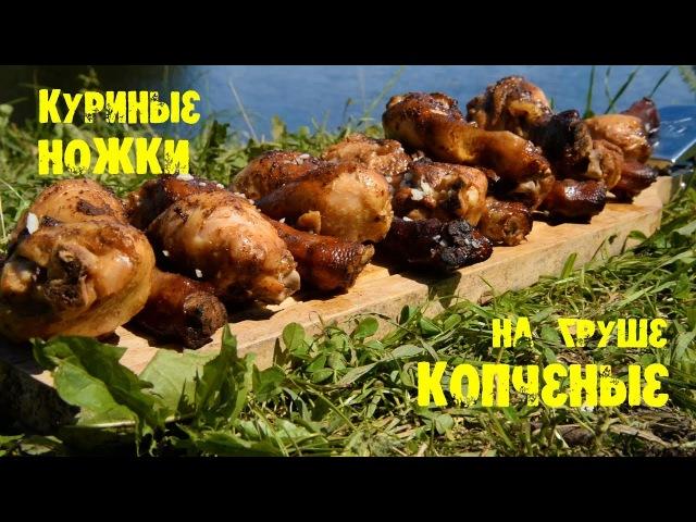 Копчение курицы в казане на костре, на природе без коптилки