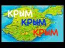 ОТДЫХ В КРЫМУ. 1580 км за 15,5 часов! Наша поездка в Крым на машине VLOG 1
