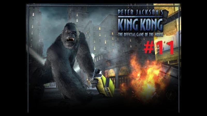 King Kong 11 King Kong@ qaxaqum txur verchaban Final