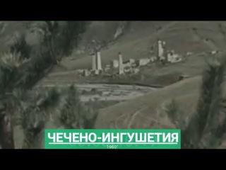 Съемки 60-х годов Чечено-Ингушетия