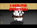 НОАМ ХОМСКИЙ 5 ФИЛЬТРОВ МАШИНЫ ПРОПАГАНДЫ yjfv jvcrbq 5 abkmnhjd vfibys ghjgfufyls