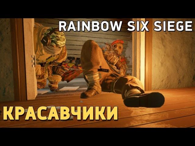 Красавчики Rainbow Six Siege