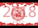 Chinese New Year2018