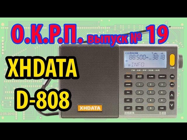 XHDATA D-808 Обзор радиоприемника