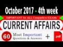 October 2017 4th week Current Affairs GK 2017 - IBPS PO,Clerk,IAS,UPSC,CLAT,SBI,SSC CGL