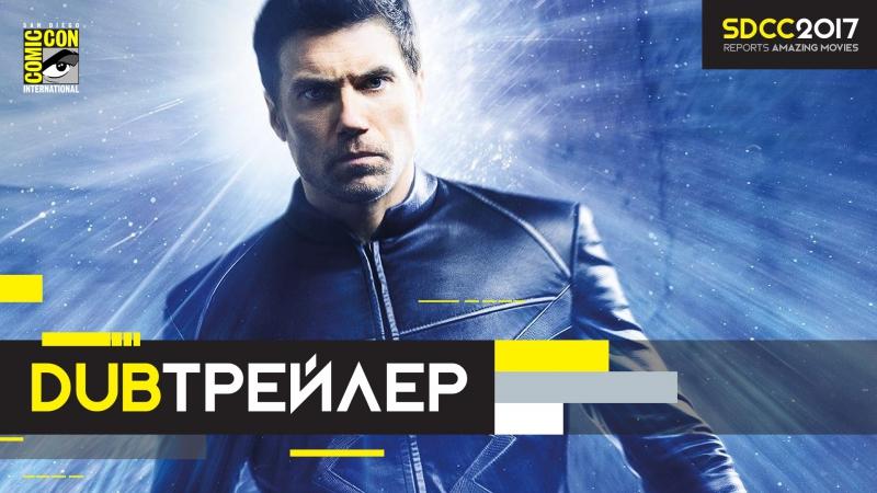 DUB Трейлер №2 Сверхлюди Нелюди 1 сезон Marvels Inhumans 1 сезон 2017 SDCC 2017