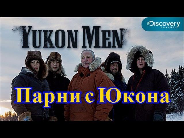 Парни с Юкона 6 сезон 3 серия Discovery (2017)