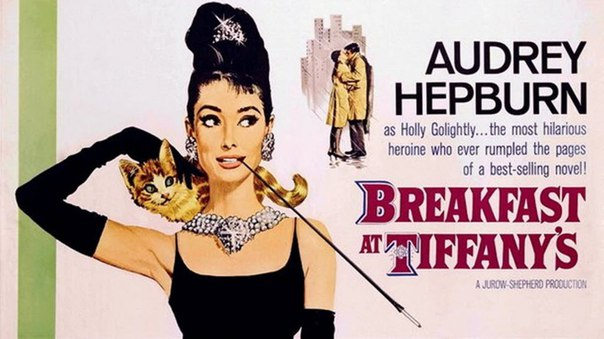 Breakfast at Tiffany's / Завтрак у Тиффани