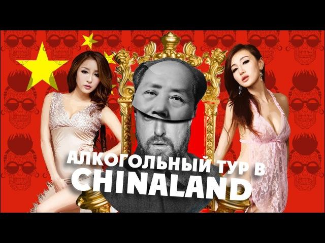 АЛКОГОЛЬНЫЙ ТУР В CHINALAND