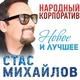 Михайлов Стас - Сон, где мы вдвоем [Жадный на любовь]