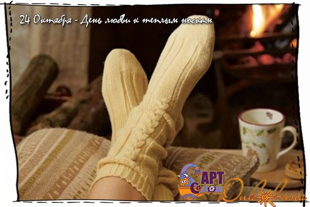 поздравления день любви к теплым носкам вас возникнут вопросы