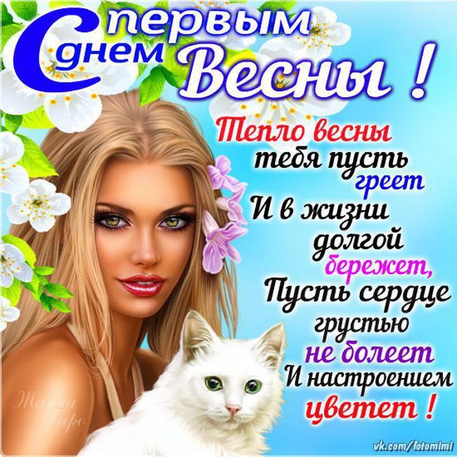 открытки с первым днем весны для мужчины установка окон предполагает