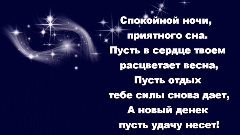 Вечер, открытка спокойной ночи пусть ночь снимет твою усталость