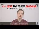 当Chinglish成了世界第一语言之后 When Chinglish becomes the official language of this world