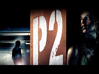 Парковка (2007) Трейлер [FHD]