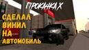 L Premier Game l X5 ТАЧКА НА ПРОКАЧКУ ЗАМ ДВУХ БИЗНЕСОВ