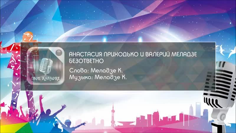 Анастасия Приходько и Валерий Меладзе Безответно Подпевка