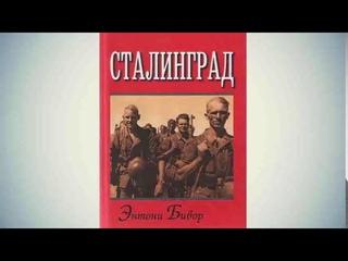 ЭНТОНИ БИВОР. СТАЛИНГРАД (ЧАСТЬ 01)
