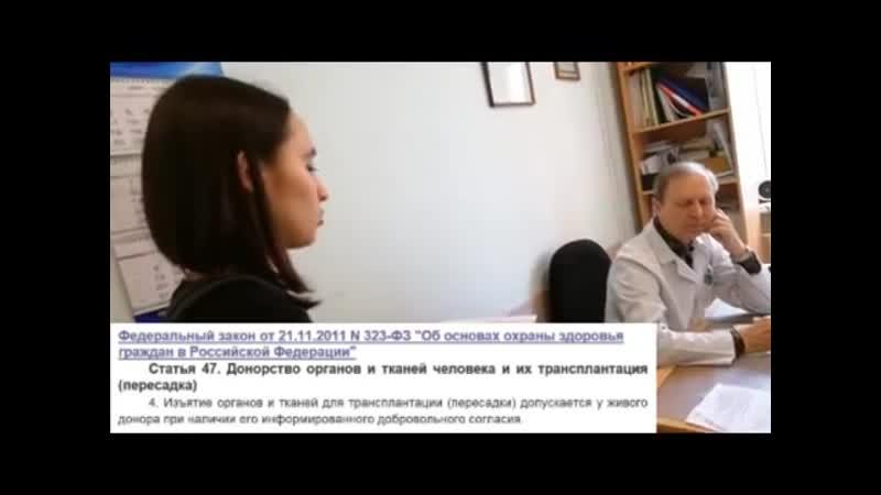 1 Поход к психиатору или как стать донором в РФ без вашего согласия  12.04.2019