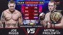 Джо Риггс vs Артем Фролов, M-1 Challenge 93 l;j hbuuc vs fhntv ahjkjd, m-1 challenge 93