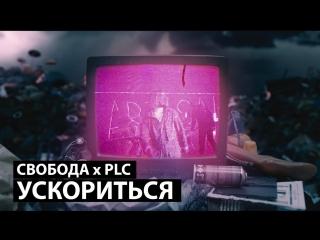 Премьера клипа! Максим Свобода feat. PLC - УСКОРИТЬСЯ (ft.и)