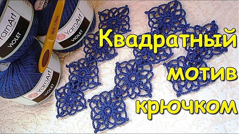 Ирландское кружево. МК: Квадратный мотив крючком - Square motif crochet in irish lace