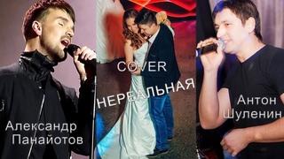 Александр Панайотов - Нереальная (Cover  Антон Шуленин)