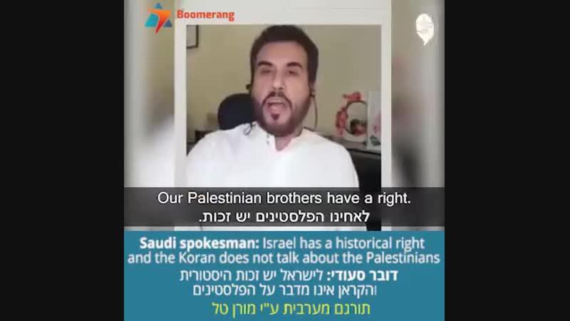 חובה צפיה! דובר סעודי אומר את האמת לישראל יש זכות הסטורית. הקוראן מדבר על