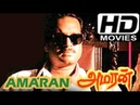 Amaran 1992 Tamil Movie Karthik Silk Smitha Full Movie HD Latest Tamil Movie Online