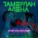 Обложка Если что, набирай muzmo.ru - muzmo.ru Тамерлан и Алена