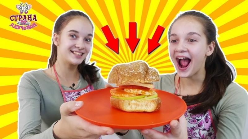 Страна девчонок • Соня и Полина в «Красти Крабс»: готовим фруктовый бургер!